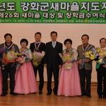 강화군 새마을회 '새마을지도자 대회'서 유공자 표창·장학금 전달 등 진행