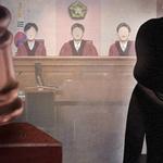 인천지법, 회사 공금 4억5천만 원 횡령한 사원 징역형