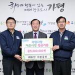 가평축협 여직원회 청송회·KCC 군에 사랑 쌀·이웃돕기 성금 쾌척