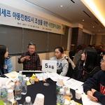 화성 아동친화도시 '토론의 장' 성료