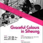 시흥 월곶 예술공판장 아트독서 28일부터 '우아한 색들' 사진展