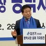 """김선기 민주당 지역위원장 """"6·13 선거 평택시장 출마"""""""