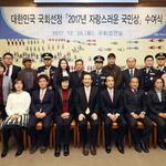 남양주 철마기업인회 '자랑스러운 국민상'
