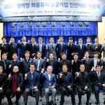 2017 평택항 화물유치 유공기업 인센티브 시상식 개최