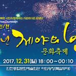 300만 인천시민과 희망찬 새해맞이 2018 송년제야의밤 문화축제 개막