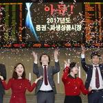 '아듀! 2017년'