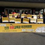 진보 교육감 후보 '단일화' 시동