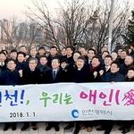 새해 첫날 '우리는 인천'