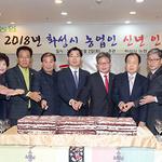'2018년 화성시 농업인 신년 인사회' 개최