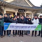 NH농협 고양시지부, 2018년 사업추진 결의대회 개최