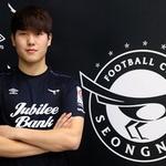 성남FC 승격 이끌 MF 유청인 보강