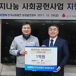 한국남동발전 분당발전본부, 에너지나눔 지원금 1억 전달