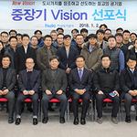 하남도시공사, 중장기 Vision 선포식 개최