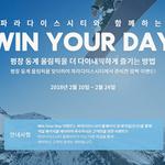 파라다이스시티, 동계올림픽 기간 투숙고객 '윈 유어 데이' 경품행사