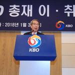 KBO '야구산업혁명'