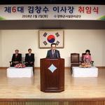 """""""사회적 가치 우선으로 '혁신경영' 펼칠 것"""" 김창수 강화군 시설관리공단 이사장 취임"""