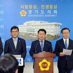 신년 기자회견 하는 민주도당 의원들