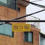구리시, 방범용 CCTV 120대 추가 설치