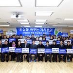 지방분권개헌 하남회의 출범… 서명운동 등 전개