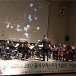 우리들 꿈에 날개 달아줄 꿈의 오케스트라에 탑승!