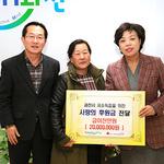 과천시 최천식·최순향 부부, 어려운 이웃 위해 기부금 2천만 원 전달