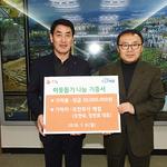 유한회사 제철 정헌표 대표, 하남시에 이웃돕기 성금 3천만 원 기탁