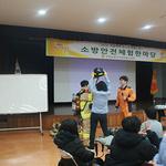 안양소방서, '119소방안전체험 한마당' 개최