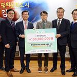 현대백화점, 김포시에 이웃돕기 성금 1억 원 기탁