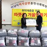 한국자유총연맹 하남시지회, 취약계층 위한 이불세트 전달