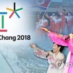 남북, 휴일에도 연락채널 가동…내일 北예술단 파견 실무접촉