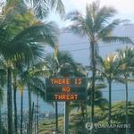 '탄도미사일 하와이로' 실수로 경보발령…주민·관광객 긴급대피
