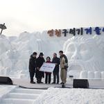 포이보스 연예인골프단, 연천 구석기 겨울여행 개막식서 불우이웃돕기 성금 전달