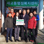 평택시 세교동 통장협의회, '따뜻한 나눔' 실천