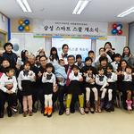 여주시 건강가정·다문화가족지원센터, 삼성전자 스마트스쿨 개소식 개최