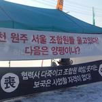 양평 '지역주택조합 사업' 부당성 논란