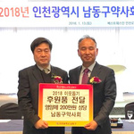 인천시 남동구약사회,지역사회에 사랑의 손길 전해