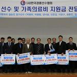 국민체육진흥공단 경륜경정사업본부, 부상선수 지원금 전달