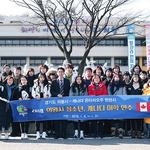 의왕시 청소년 22명, 미국·캐나다 어학연수 참가