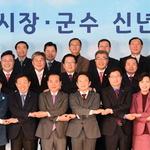 """경기 시장·군수 """"2018년 잘해봅시다"""""""