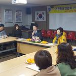 안산단원경찰서, 안산시 귀한동포연합회와 간담회 개최