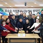 평택시 포승읍, 자원봉사 나눔센터 발대식 개최