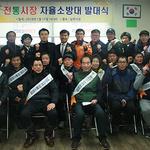 안양소방서, '전통시장 자율소방대' 발대식 개최