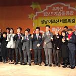 성남 노인 네트워킹 발대식 개최