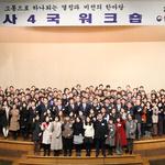 중부지방국세청 조사4국 소통·열정·비전 워크샵 개최