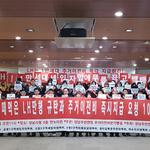 성남 재개발 2단계 주민 소속 성남주민연대, LH에 주거이전비 등 지급 촉구