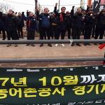 경기도 건설기계연합회, 체불임금 해결 촉구 집회