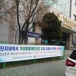 남동인더스파크 내 가상화폐 채굴 '불법'