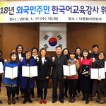 안산시 다문화지원본부, 한국어교육 강사 13명 위촉