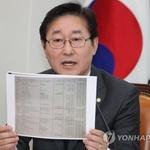 녹취록 공개, '서울대 연대 언급도'… '선언인가'