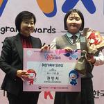 포천시 청소년 방과후 아카데미 권민서, 제3회 YPA 여성가족부장관상 수상